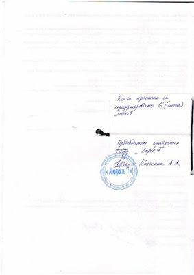 """Протокол счетной комиссии по результатам заочного голосования ТСЖ """"Лорха 7"""", стр. с подписями и печатями, прошнуровано"""