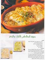 أشهى وألذ الأطباق-سلسلة كتب تعليم الطبخ %25D8%25A3%25D8%25B4
