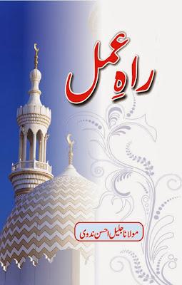 Rah-e-Amal Maulana Jaleel Ahsan Nadvi