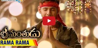 Srimanthudu Songs | Rama Rama Song Trailer | Mahesh Babu | Shruti Haasan | DSP | Koratala Siva