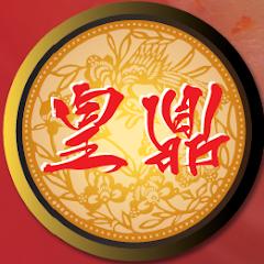 皇鼎潮汕砂鍋粥
