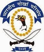 Bharatiya Gorkha Parisangh (BGP) logo