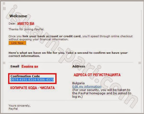 Pismo ot PayPal.