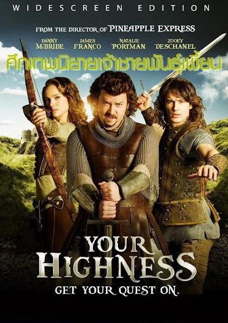 Your Highness (2011) ศึกเทพนิยายเจ้าชายพันธุ์เพี้ยน | ดูหนังออนไลน์ HD | ดูหนังใหม่ๆชนโรง | ดูหนังฟรี | ดูซีรี่ย์ | ดูการ์ตูน
