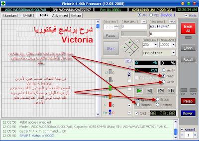 شرح برنامج فيكتوريا Victoria
