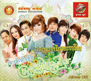 Sunday VCD Karaoke Vol 139 - Khmer Song Full Album