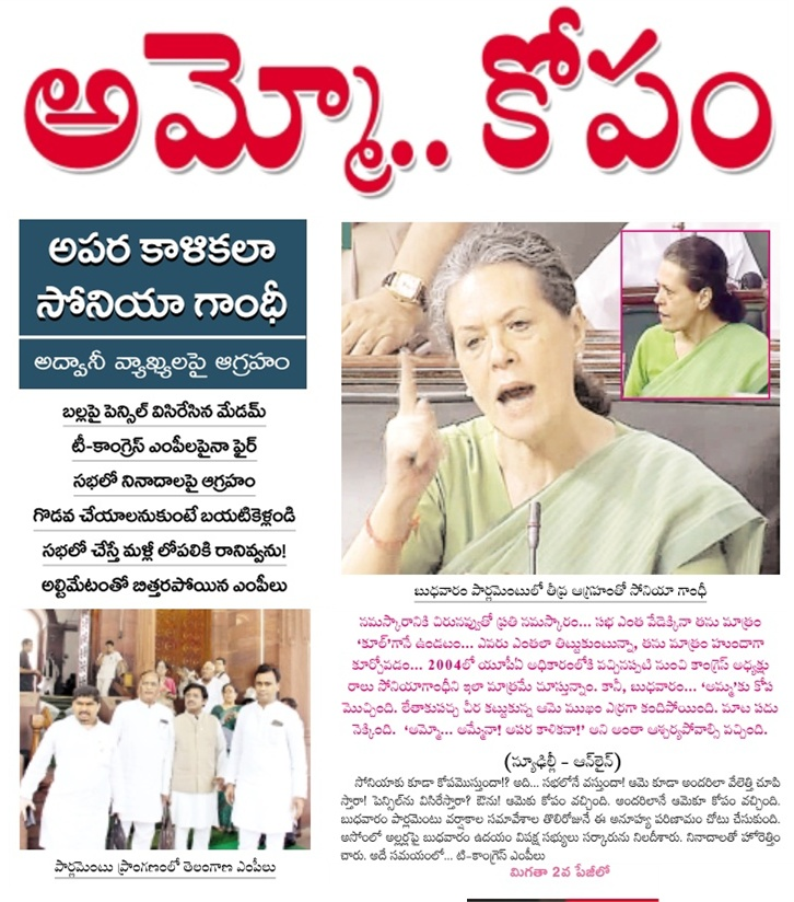 andhra jyothy e paper Sakshi, a friendly newspaper of the trs government, published two stories on page-7, one on mrkodanda ram's visit to villages and the other in the form of a collage of sharp criticism made by ministers and mps it is fairly okay but, rk's andhra jyothi made this entire episode as the banner story of the.