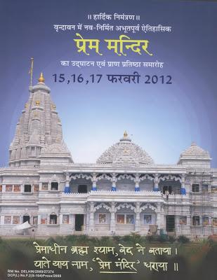 Prem Mandir Inauguration in the presence of Jagadguru Shree Kripaluji Maharaj