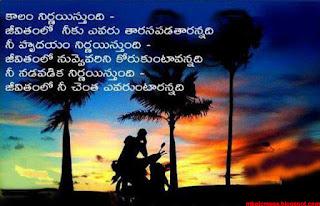 Telugu Photo Messages   Mobiles Picture Messages   Telugu Quotes