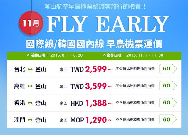 【釜山航空】旅警解禁11月促銷!香港 / 澳門 飛 釜山 $1,388/MOP1,290起, 台北 飛 釜山 TWD2,599起,已經開賣。