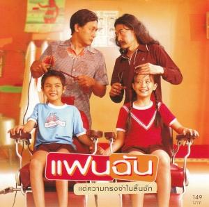 Fan Chan Lilac Reel Fan ChanMy Girl Thai