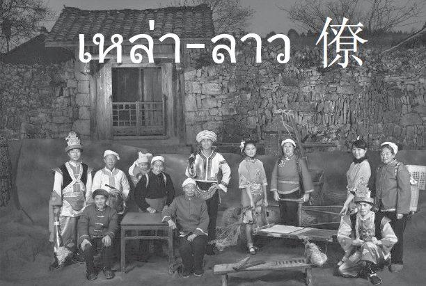 ชนชาติเกอเหล่า ชาวลาวในจดหมายเหตุประวัติศาสตร์จีน