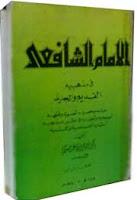 Imam Asy Syafii fi Mazhabaihi Al Qadim wa Al Jadid
