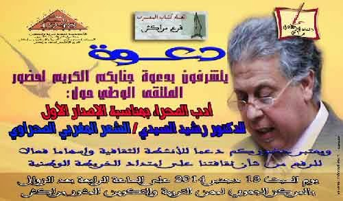 الشعر المغربي الصحراوي لمحمد رشيد السيدي