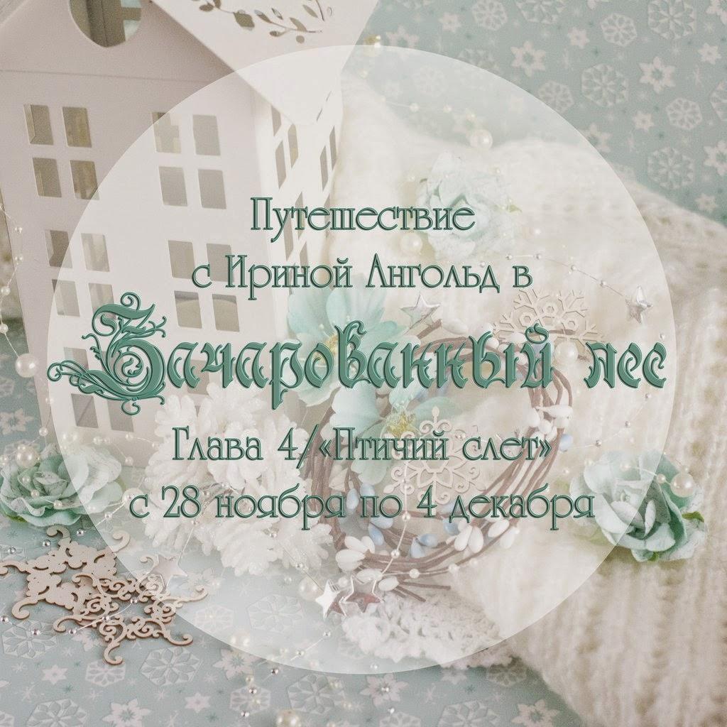 http://irina-angold.blogspot.ru/2014/11/iv.html