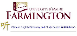 "thousands of everyday Chinese words & phrases with audio, ""Ting"" website @ University of Maine at Farmington"