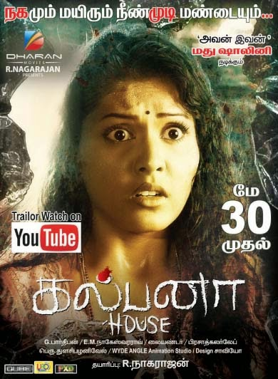 Watch Kalpana House (2014) Tamil Horror Full Movie Watch Online Free Download