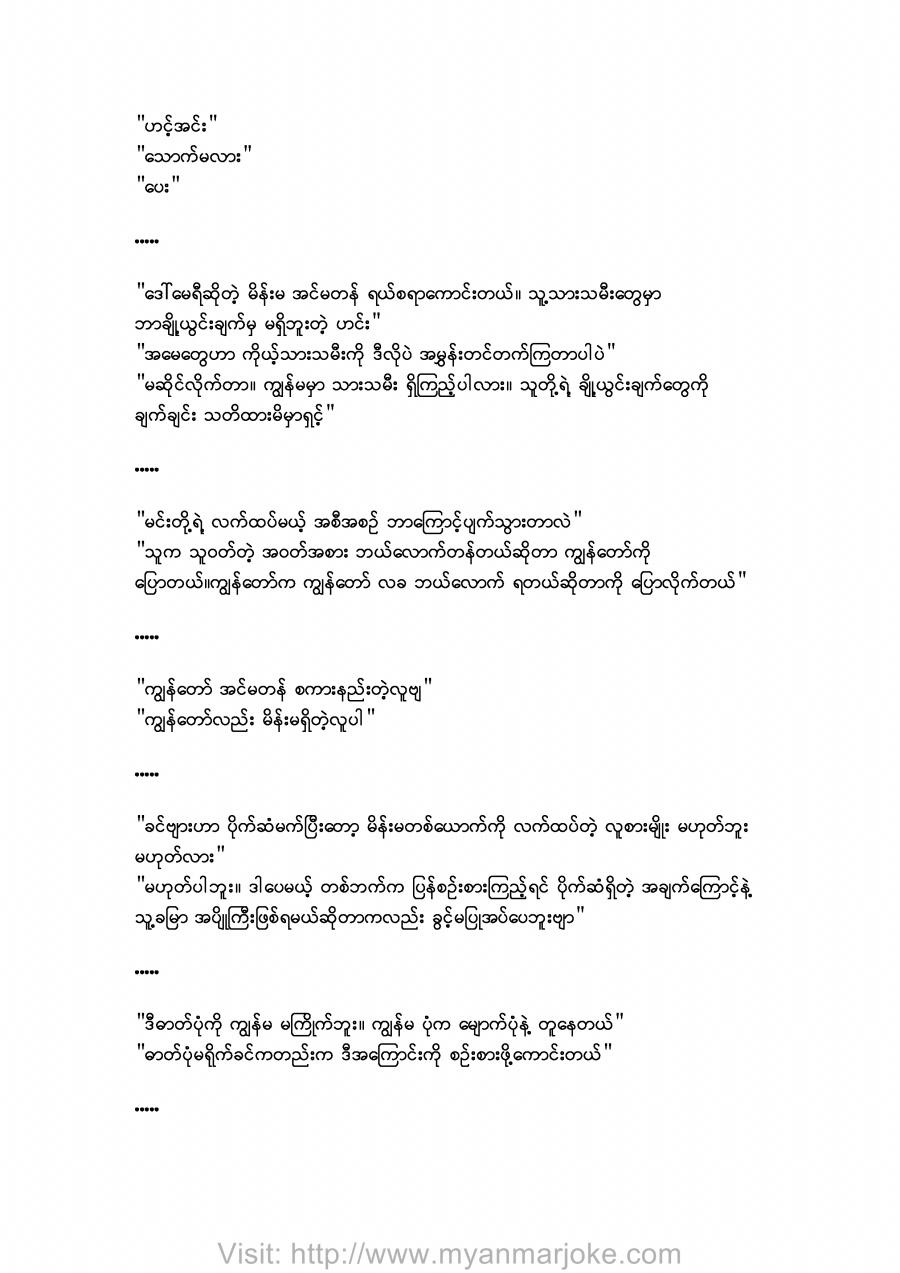Dialogue, burmese jokes