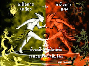 เผด็จการเหลือง หรือ เผด็จการแดง