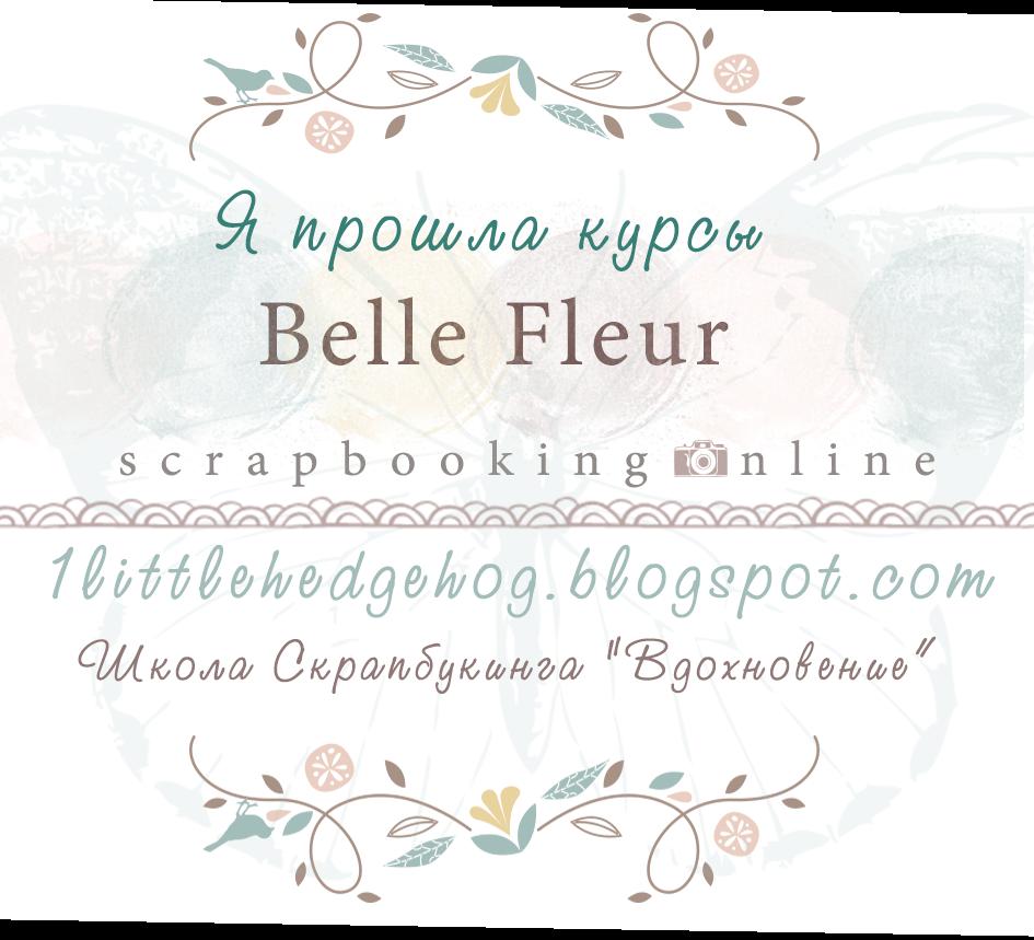 Цветочные курсы Бель Флер