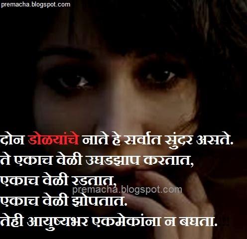 eye marathi kavita - Marathi kavita Love message sms Prem quotes ...