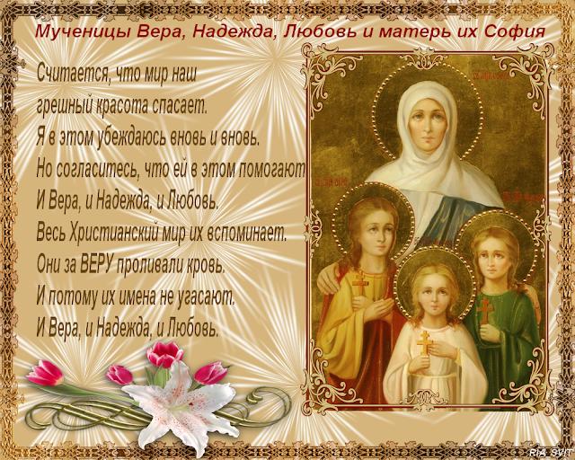 Поздравления с праздником веры надежды и любови