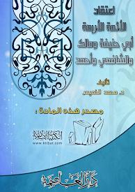 I'tiqad Al Aimmah Al Arba'ah