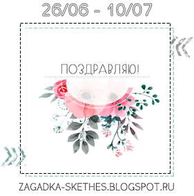 Скетч открытка 90 до 10/07