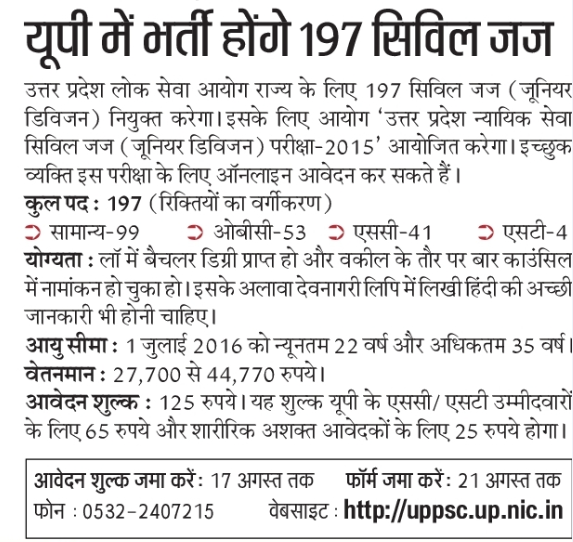 up civil judge recruitment 2015