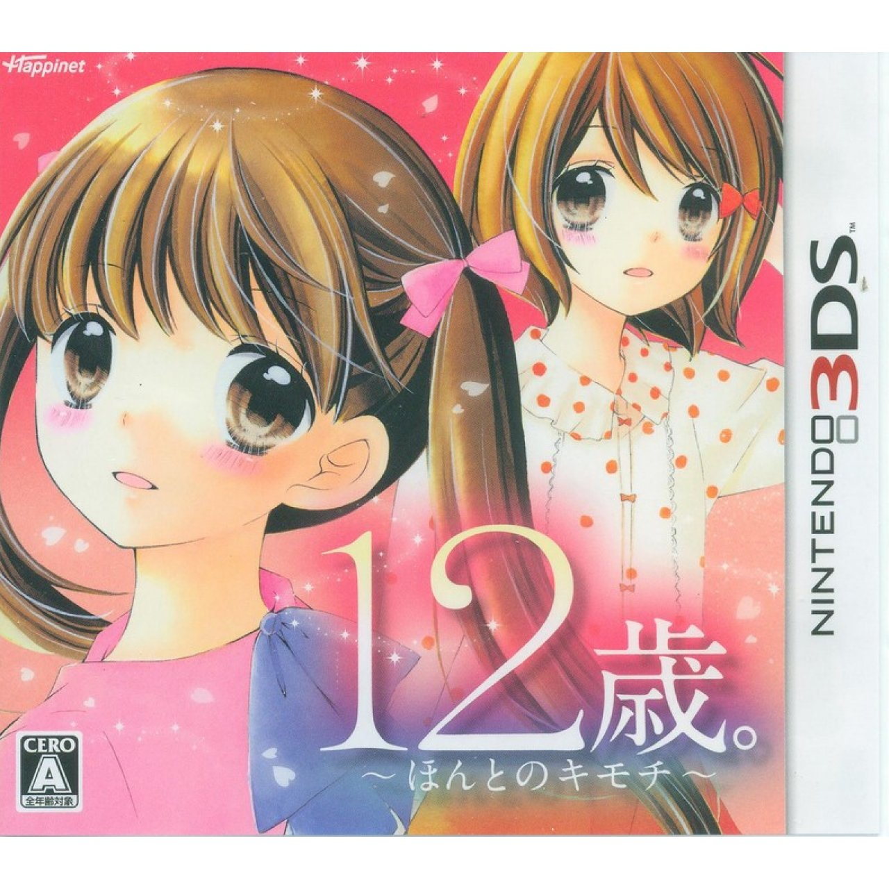 [3DS] [12歳。 ~ほんとのキモチ~] ROM (JPN) 3DS Download