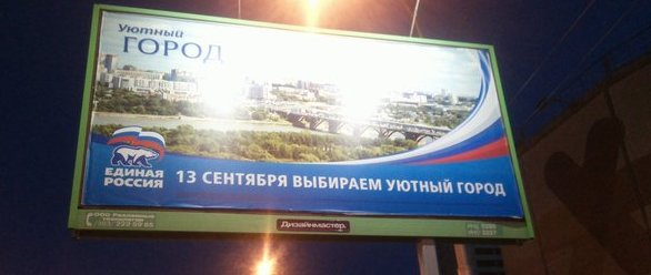 баннер рекламы выборов 13 сентября 2015