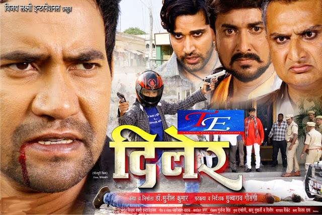 Diler (2013) Bhojpuri Movie Trailer
