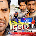 Diler (2013) Bhojpuri Movie Trailer