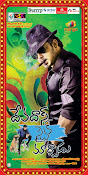 Devadas Style Marchadu Movie Wallpapers-thumbnail-12