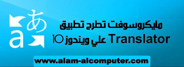 مايكروسوفت تطرح تطبيق Translator علي ويندوز 10