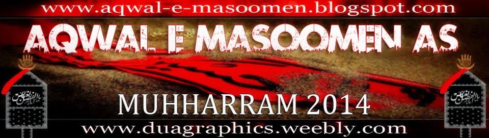 AQWAL-E-MASOOMEN (a.s)  |  FREE ISLAMIC STUFF  |  SHIA NEWS ALERTS