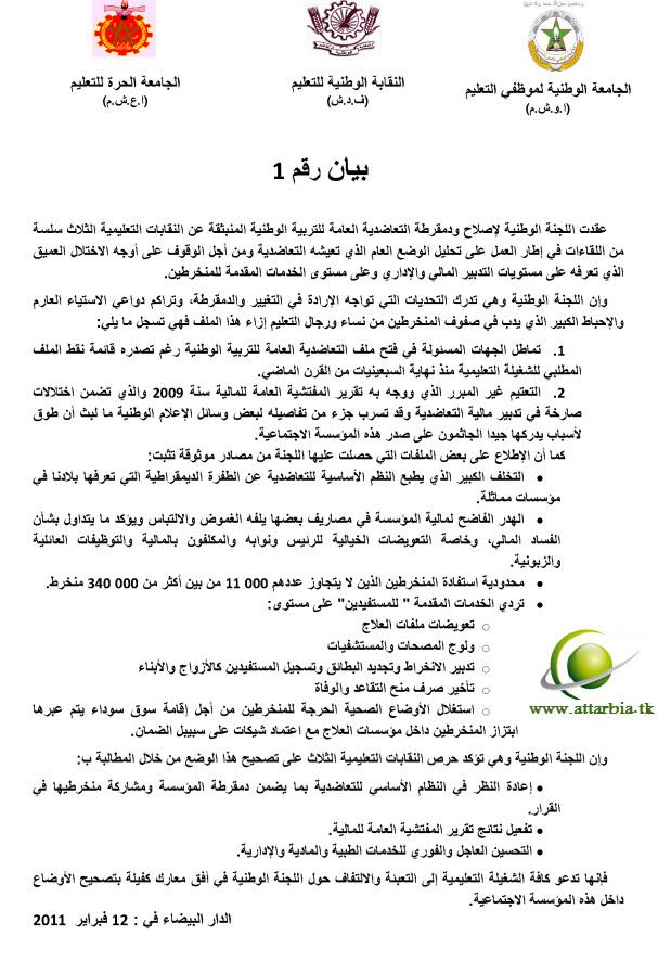 بلاغ اللجنة الوطنية لإصلاح التعاضدية