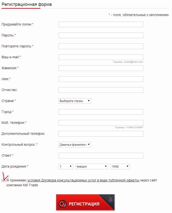 Регистрация в Mill Trade. Регистрационная форма.