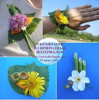 браслеты и броши из цветов Ивана Купала