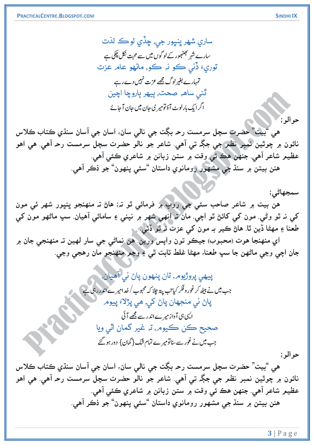 sachal-sarmat-kay-ashaar-ashaar-ki-tashreeh-sindhi-notes-ix