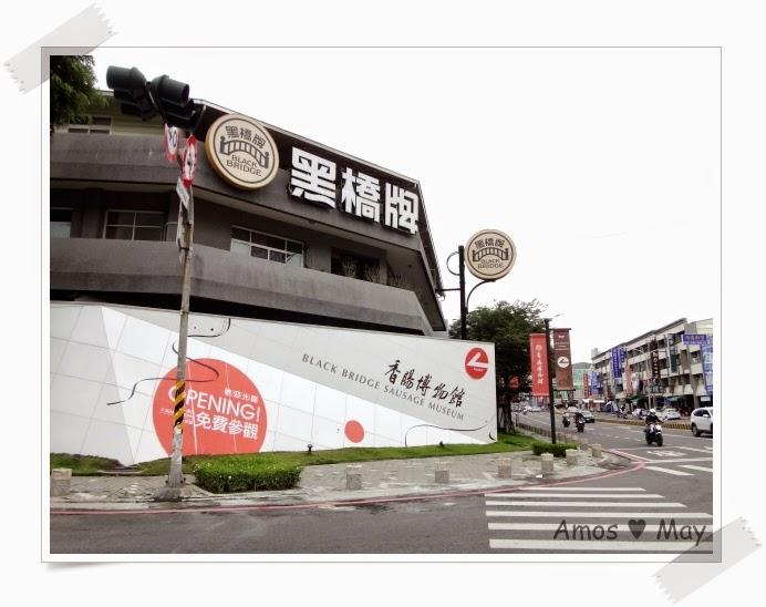 台南景點推薦-黑橋牌香腸博物館-大馬路口
