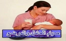حكم صيام الحامل والمرضعة (ليس عليها قضاء) بالفديو مجموعة من الشيوخ