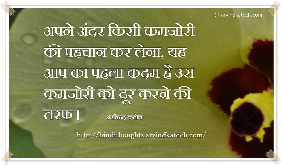 weakness, eliminate, identify, Hindi Thought, Quote