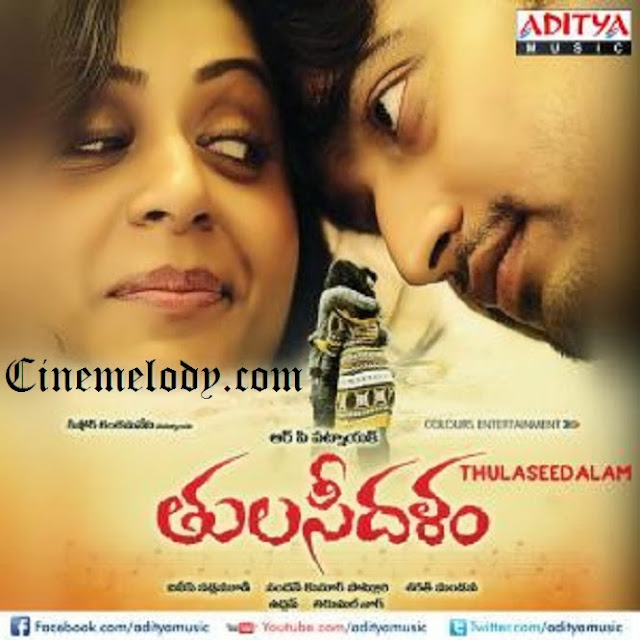 Thulasee Dalam   Telugu Mp3 Songs Free  Download -2013