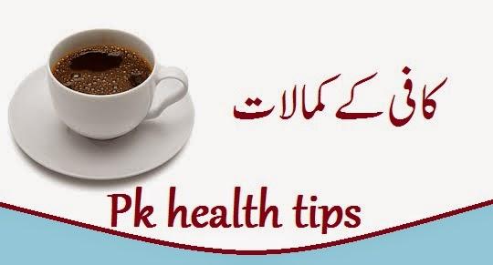 coffee-benefits-in-urdu