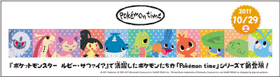 Pokemon Time Nov 2011 Logo PokeCenJP