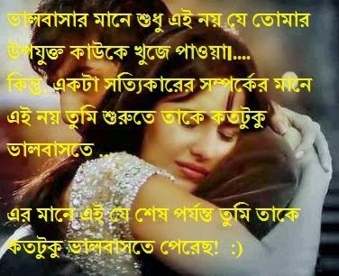 Bangla Funny Quote For Facebook