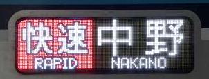 東京メトロ東西線 快速 中野行き 15000系行先