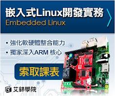 使用Raspberry Pi 學Linux驅動程式