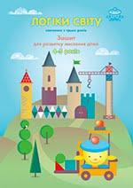 Зошит для дітей 4-5 років (2-й рік навчання)